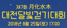제7회 대전달빛걷기대회