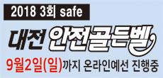 2018 제3회 대전 안전골든벨