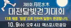 제8회 대전달빛걷기대회