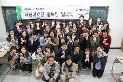▲ 초록우산 어린이재단 대전지역본부는 10일 혜천대 진리관에서 간호학부생 60여명이 참석한 가운데 '어린이재단 홍보단' 을 발대했다.