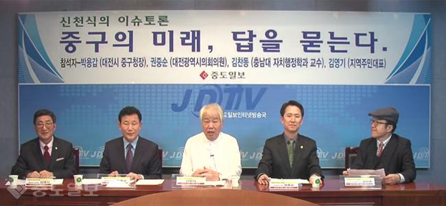 대전의 모태도시 중구의 미래와 답을 묻는다