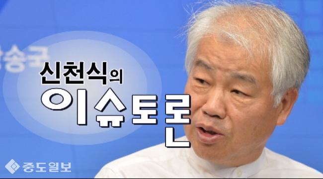 신천식의 이슈토론 28일 오후 2시 생방송 안내