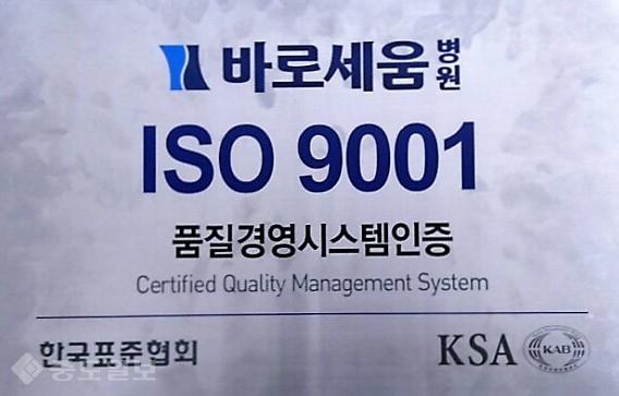▲ 대전바로세움병원이 획득한 ISO 9001 인증서.