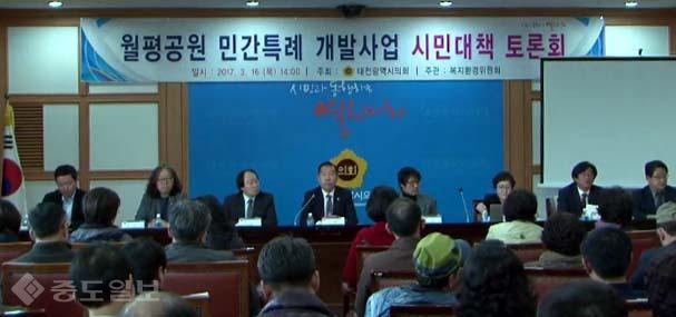 찬성vs반대 팽팽했던 월평공원 민간특례 개발사업 토론회