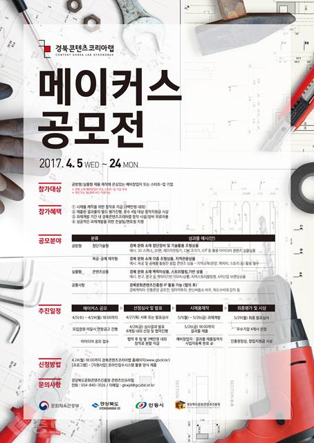 ▲ (제공=경북문화콘텐츠진흥원)