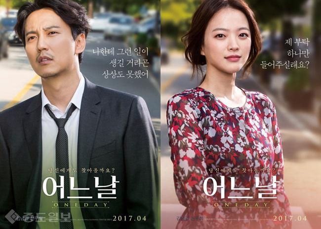 ▲ 영화 '어느날' 공식 포스터.