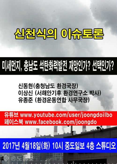 미세먼지, 충남도 석탄화력발전 재앙인가? 선택인가? 토론 생방송 안내