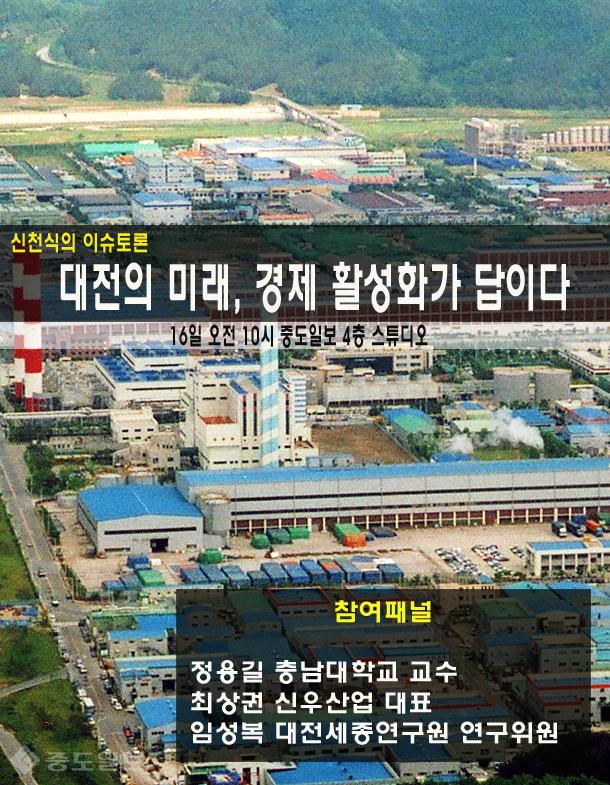 `대전의 미래, 경제 활성화가 답이다` 신천식의 이슈토론 16일자 방송 안내
