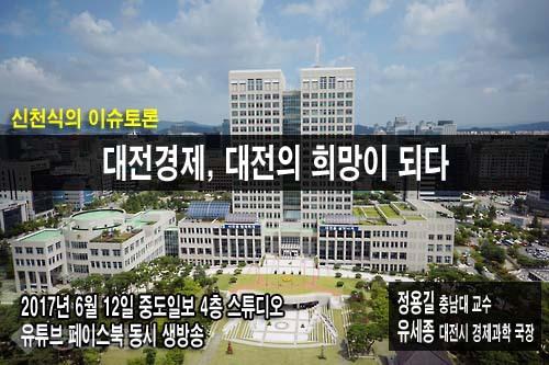 신천식의 이슈토론 6월12일자 방송안내