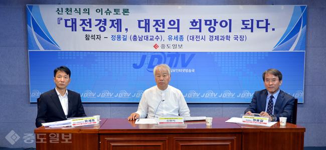 """신천식의 이슈토론 """"대전경제 대전의 희망이 되다"""""""