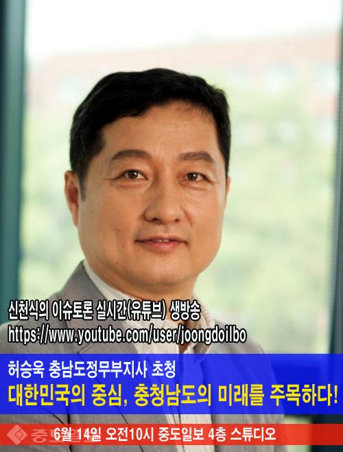 허승욱 충남도정무부지사 초청, 신천식의 이슈토론 14일 방송 안내