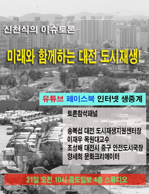 신천식의 이슈토론 21일 토론 방송 안내