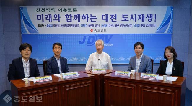 신천식의 이슈토론 `미래와 함께하는 대전 도시재생`