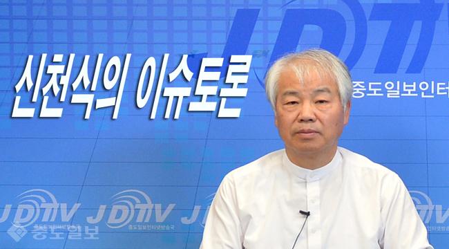 신천식의 이슈토론 27일 `대전보건환경 연구원 편`생방송 안내