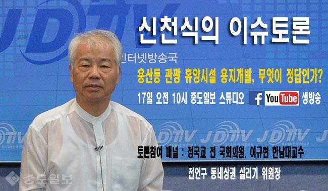 신천식의 이슈토론 방송 안내 `용산동 관광 휴양시설 용지개발, 무엇이 정답인가?`