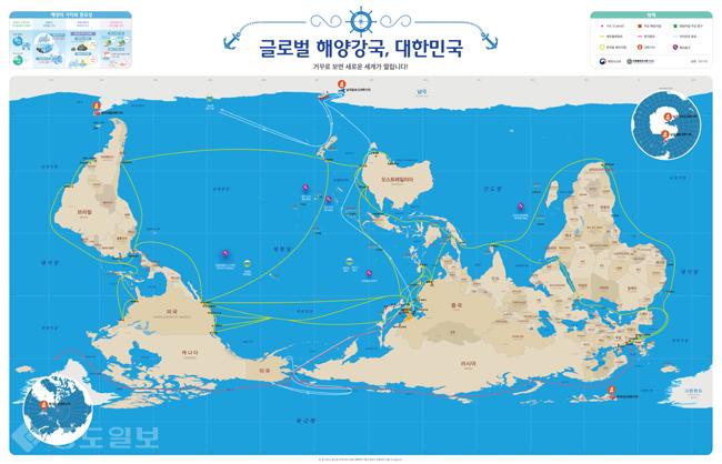 ▲ 해양강국의 의지가 담긴 '거꾸로 세계지도' [해양수산부 제공]