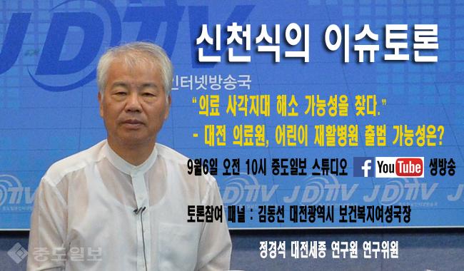 신천식의 이슈토론  `대전 의료원, 어린이 재활병원 출범 가능성은?` 방송안내