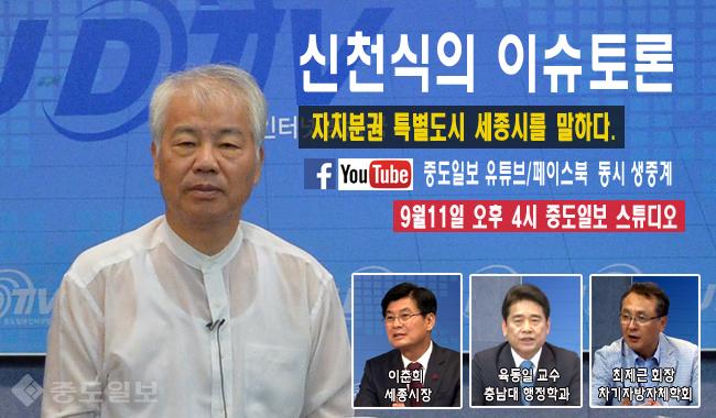 이춘희 세종시장 초청 토론 `자치분권 특별도시 세종시를 말하다` 방송 안내