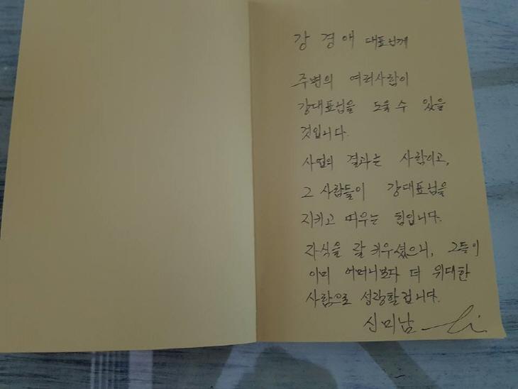 강경애 편지