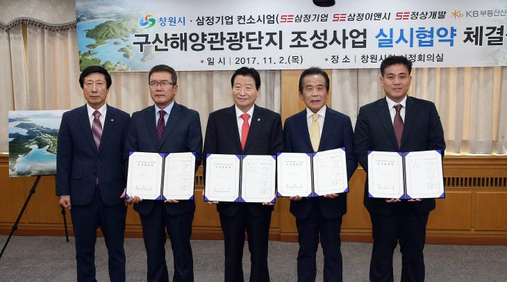 창원시-삼정기업 구산해양관광단지 조성사업 실시협약식 (2)