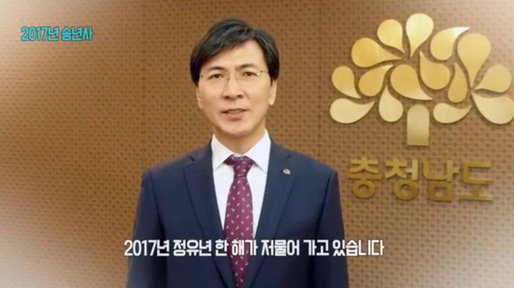 안희정 지사 송년사 `새로운 도전자들에게 기회 주며 모범적인 인수인계 할 것`