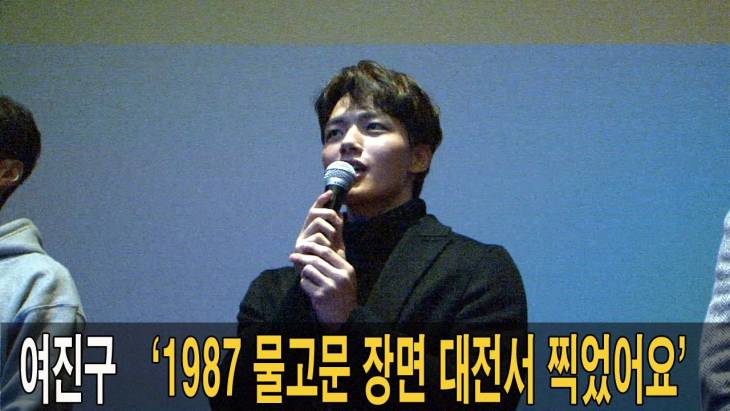"""대전 방문한 여진구 """"박종철 열사 물고문 대전서 촬영, 감회가 새롭다"""""""