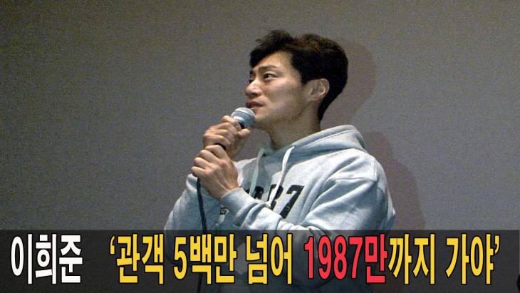 """'1987' 옷 입고 나온 이희준 """"관객 5백만 넘어 1987만까지 가야"""""""