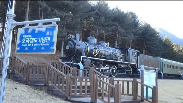 호국철도 기념관