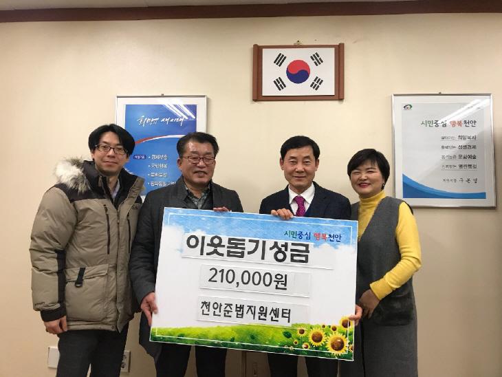 성정2동(천안준법지원센터 성금 기탁)