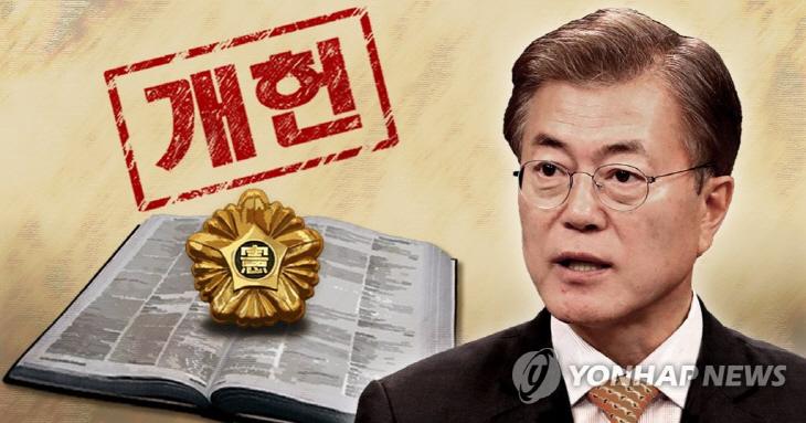 문재인 개헌