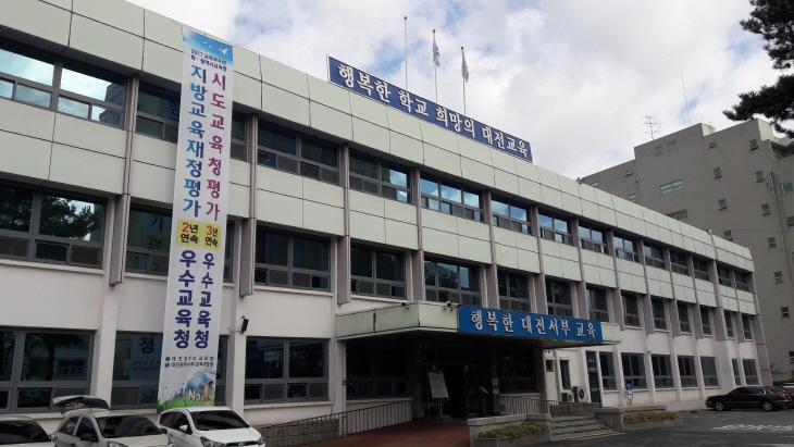 대전서부교육지원청 전경사진