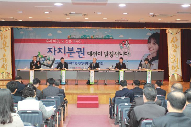 대전시, 지방분권 시민토론회 자치구 순회 마무리 (2)