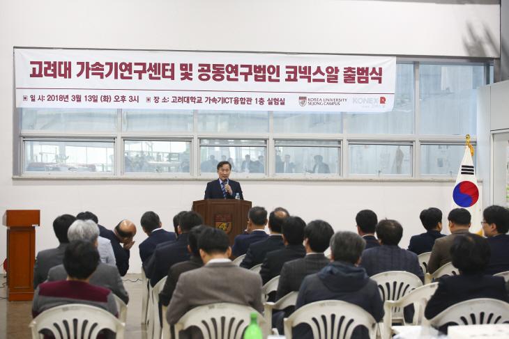 고려대 김은산 가속기 연구센터장