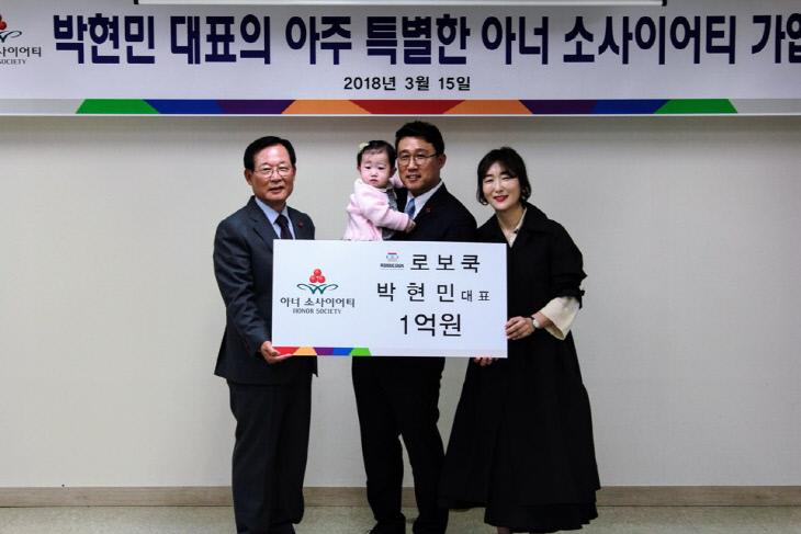 보도사진1(왼박현민 대표 아너소사이어티 가입