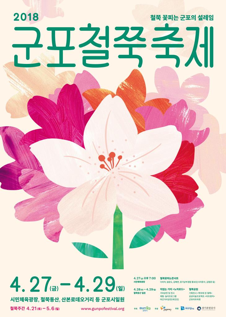 2018 군포철쭉축제_포스터