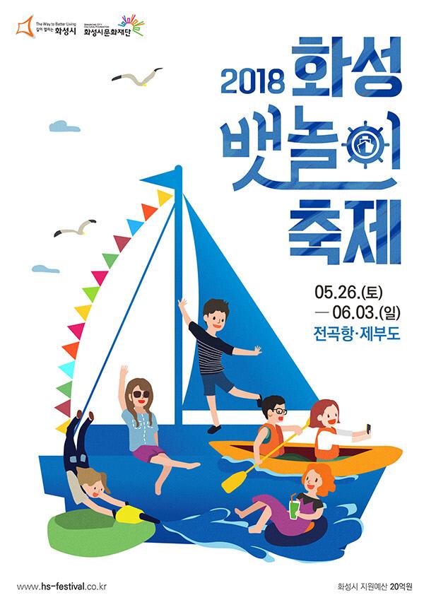 1.2018_화성_뱃놀이_축제_포스터