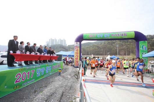 지난해 단양팔경 마라톤대회