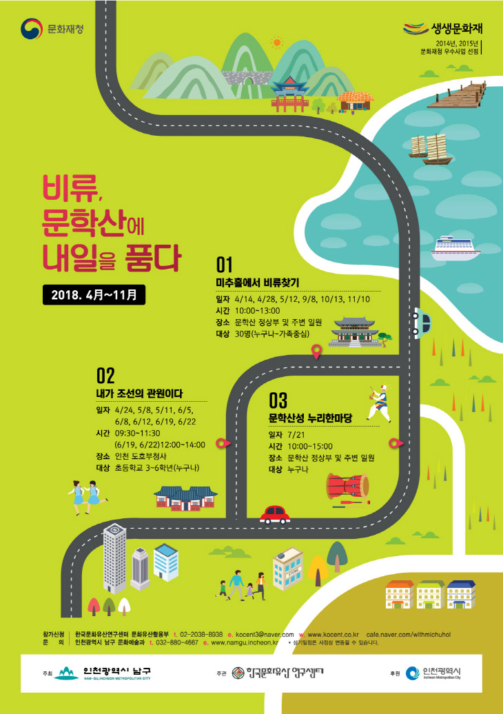 (1)문화유산 프로그램(포스터)