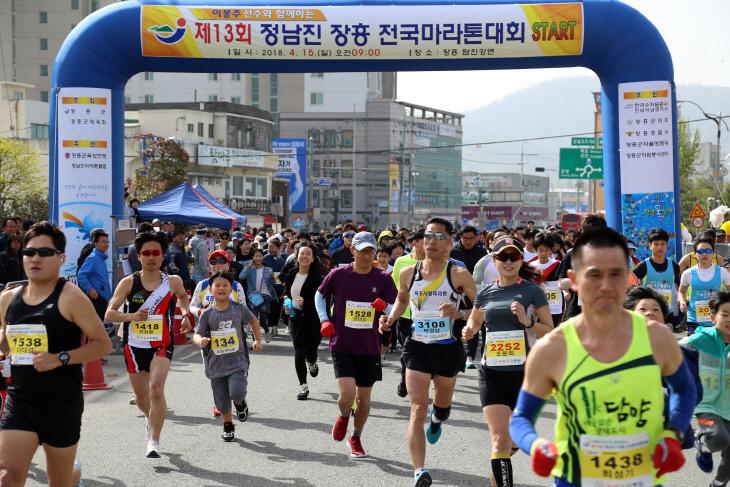 장흥정남진장흥전국마라톤