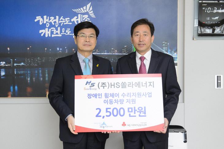 HS쏠라에너지 성금기탁(이춘희 세종시장, 송영철 대표)