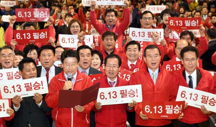 20180417-자유한국당 필승 결의대회1