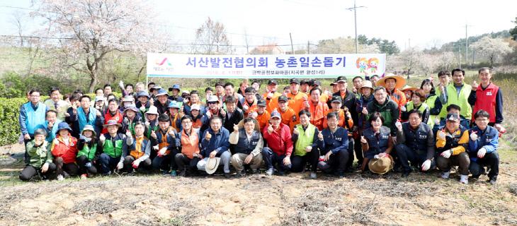 (서산)0417 서산발전협의회 농촌일손돕기 (1)