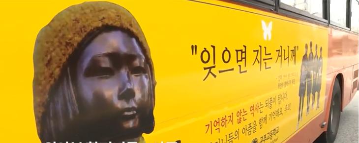 [영상]공주고 학생들의 위안부 할머니 버스광고 뒷이야기