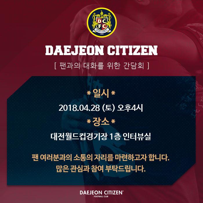 0426_대전시티즌, 28일 팬과의 대화를 위한 간담회 개최