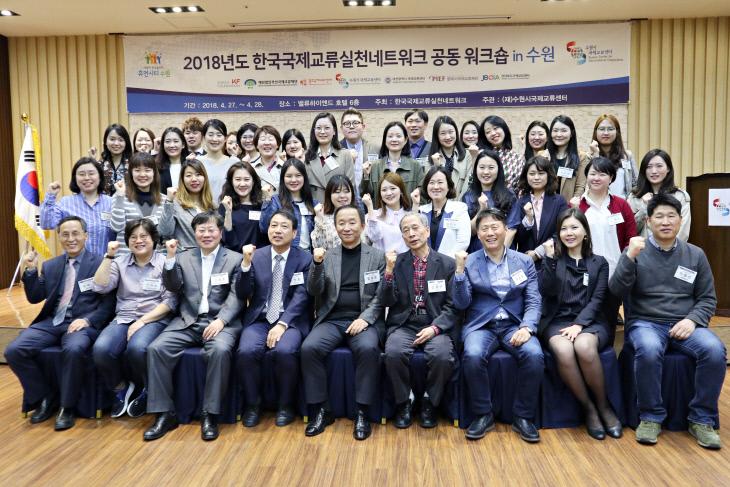 한국국제교류실천네트워크 공동워크숍, 수원 개최
