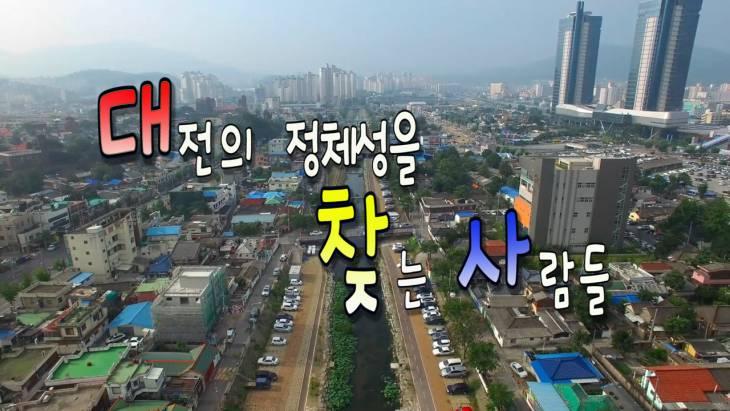 국토의 중심 대전, 대전의 정체성을 묻는다