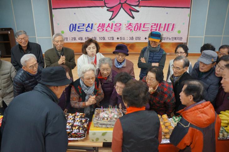 (사진2)생일잔치