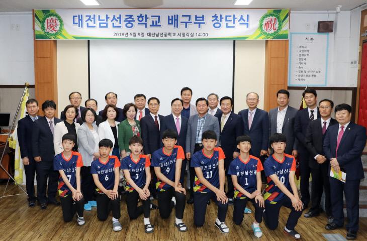 3-1. 체육예술건강과, 서부평체-대전남선중학교 배구부 창단