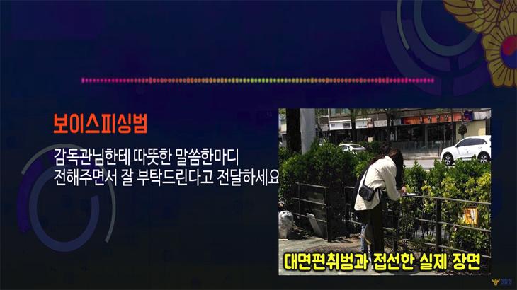 보이스피싱으로 보이스피싱범을 잡은 김순경의 재치!