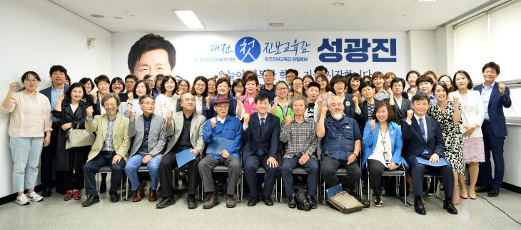 성광진 예비후보 선대위 발대식 사진